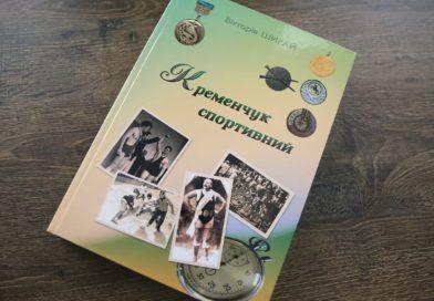 Сьогодні презентували книгу «Кременчук спортивний»